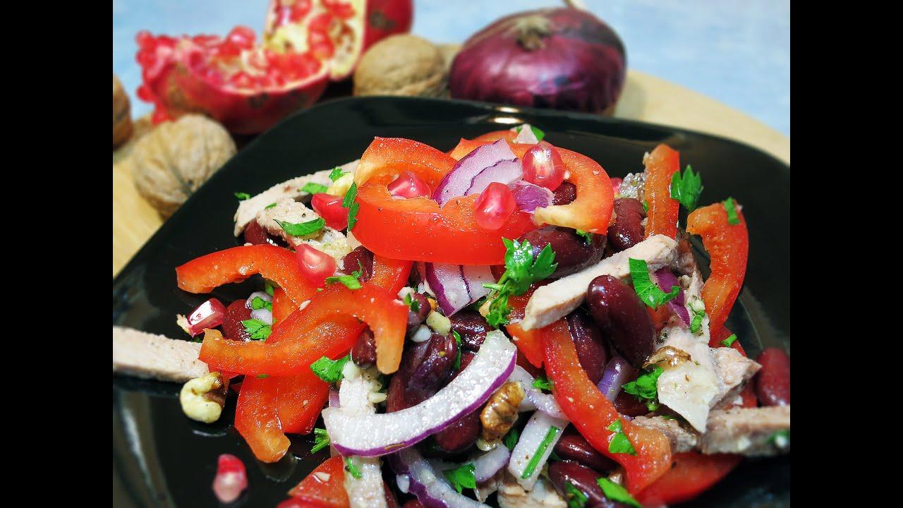 Салат Тбилиси с красной фасолью и мясом | Салат с фасолью ...