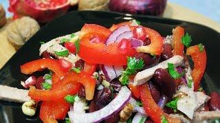 Салат Тбилиси с красной фасолью и мясом | Салат с фасолью | Салаты с мясом