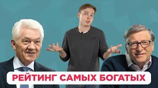 Самые богатые люди России: кто они?...