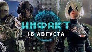 Инфакт от 16.08.2017 [игровые новости] — NieR: Automata, Rainbow Six Siege, The Secret World…