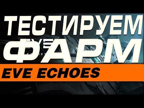 EVE Echoes - ПРАВИЛЬНЫЙ ФАРМ В НУЛЯХ