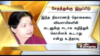 Tamil Nadu Govt announces Rs 13500 per hectare for affected crops spl tamil video hot news 07-12-2015 | TN Floods: Govt Announces relief for dead cattle | Flood: CM promises permanent houses for affected people