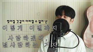 AKMU - 어떻게 이별까지 사랑하겠어, 널 사랑하는 거지(How Can I Love The Heartbreak, You`re The One I Love) COVER
