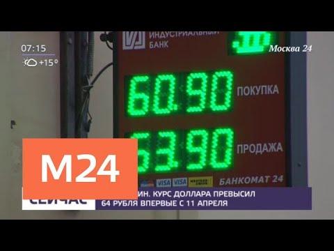 Курс доллара превысил 64 рубля впервые с 11 апреля - Москва 24