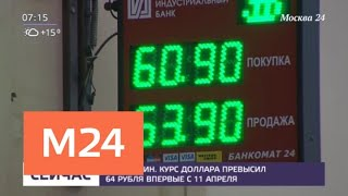 Смотреть видео Курс доллара превысил 64 рубля впервые с 11 апреля - Москва 24 онлайн