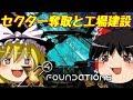 【ゆっくり実況】#4 ゆっくり宇宙帝国の侵略【X4:Foundations】