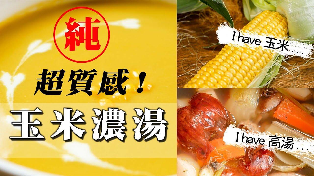 【 超質感玉米濃湯  】 從整根玉米變成濃湯 | 實用的雞高湯 |  混濁懸浮液濃湯 | 平價食材創造高級質感