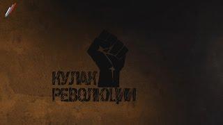 Кулак революции