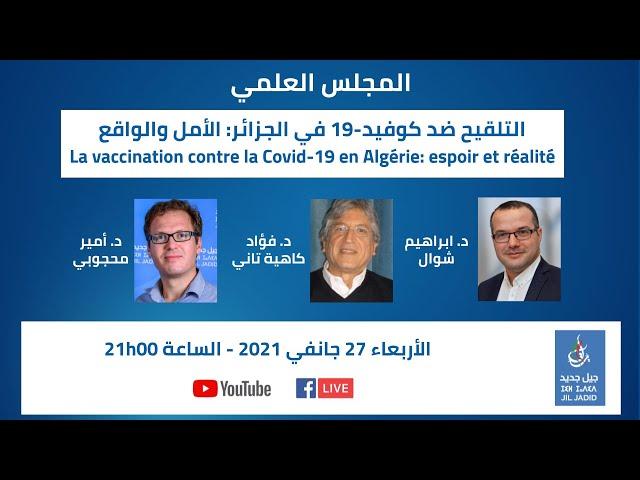 أمسيات الأربعاء للمجلس العلمي, التلقيح ضد كوفيد-19 في الجزائر : الأمل و الواقع