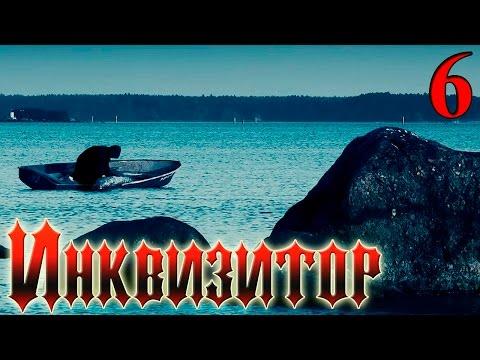Сериал Инквизитор Серия 10 - русский триллер HD