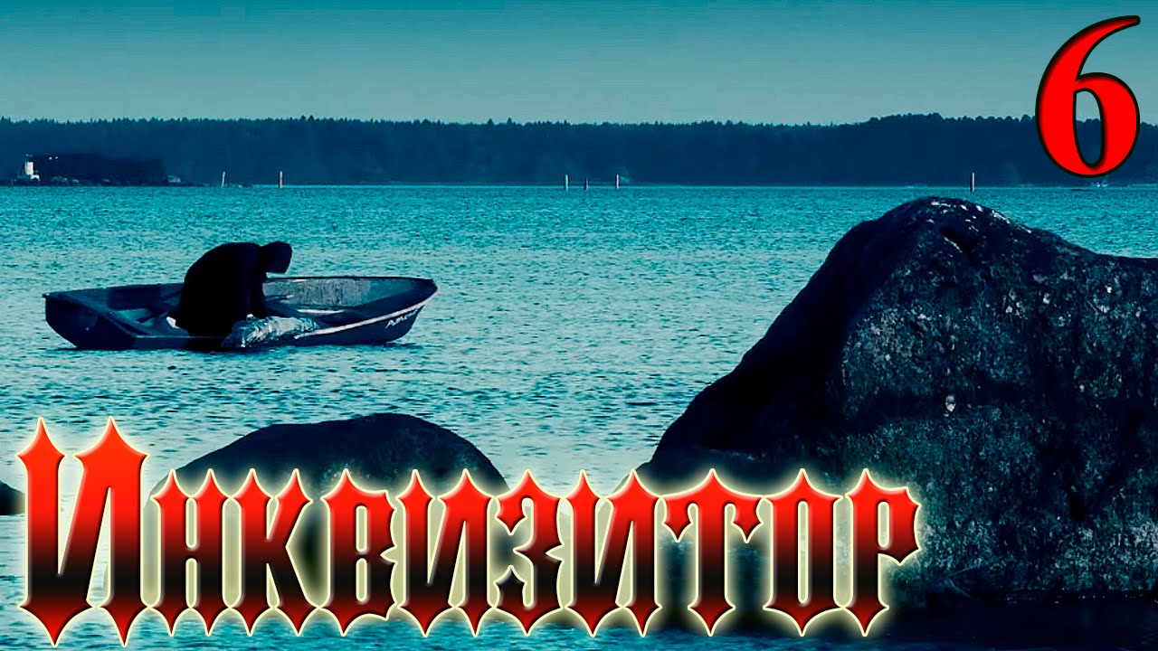 Сериал Инквизитор - Серия 6 - русский триллер HD - YouTube