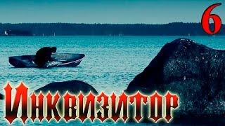Сериал Инквизитор - Серия 6 - русский триллер HD