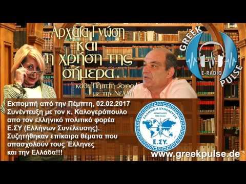 Greek Pulse Radio Stuttgart Συνέντευξη με τον κ  Καλογερόπουλο απο Ε ΣΥ  02 02 2017 (Eng Subs)