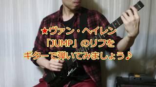 ヴァン・ヘイレン「JUMP」のシンセ/キーボードリフのギターヴァージョン...