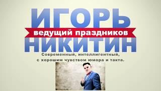 Промо ролик ведущего Игоря Никитина