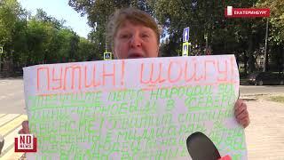Пикетчица из Екатеринбурга требует правды от Путин...