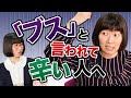 たんぽぽ川村さんがいじめを克服した独特な方法とは?