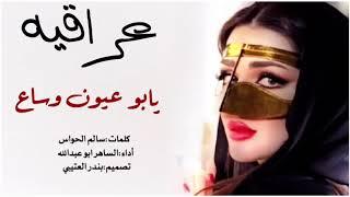 شيلة عراقيه يابو عيون وساع اداء الساهر ابو عبدالله 2019 حصري جديد