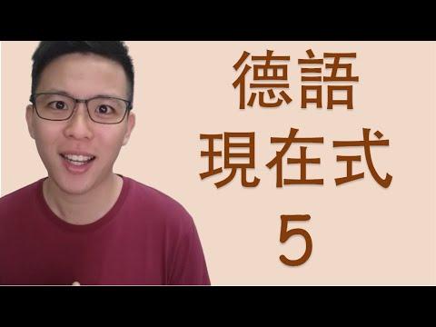 A1德文現在式6_現在式的「弱變化4」 - YouTube