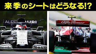 【F1】2020年限りでシートを喪失しそうなドライバーたち…F2からの昇格組はどうなる?