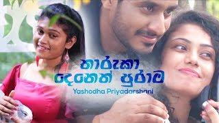 Tharuka Deneth Purama - Yashodha Priyadarshani