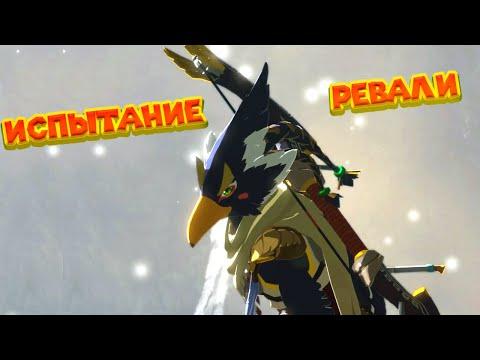 БАЛЛАДА О РЕВАЛИ 43 Часть Легенда о Зельде The Legend Of Zelda