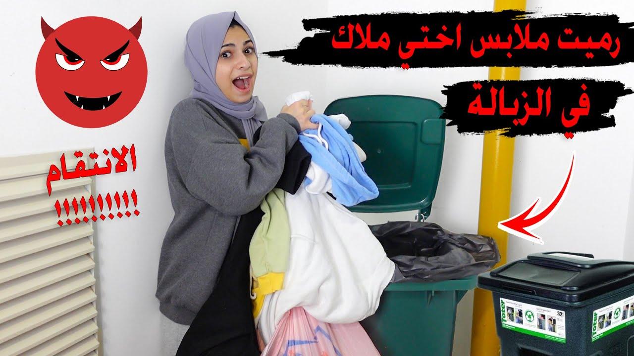 رميت ملابس ملاك في الزبالة || ردة فعلها صدمتني