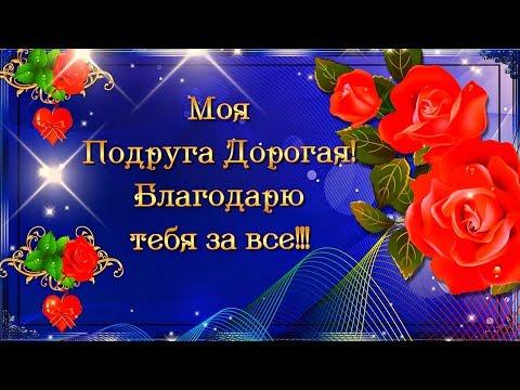 Моя  Подруга Дорогая!  Благодарю  тебя за всё!!!  💖 🌹 🌹 🌹