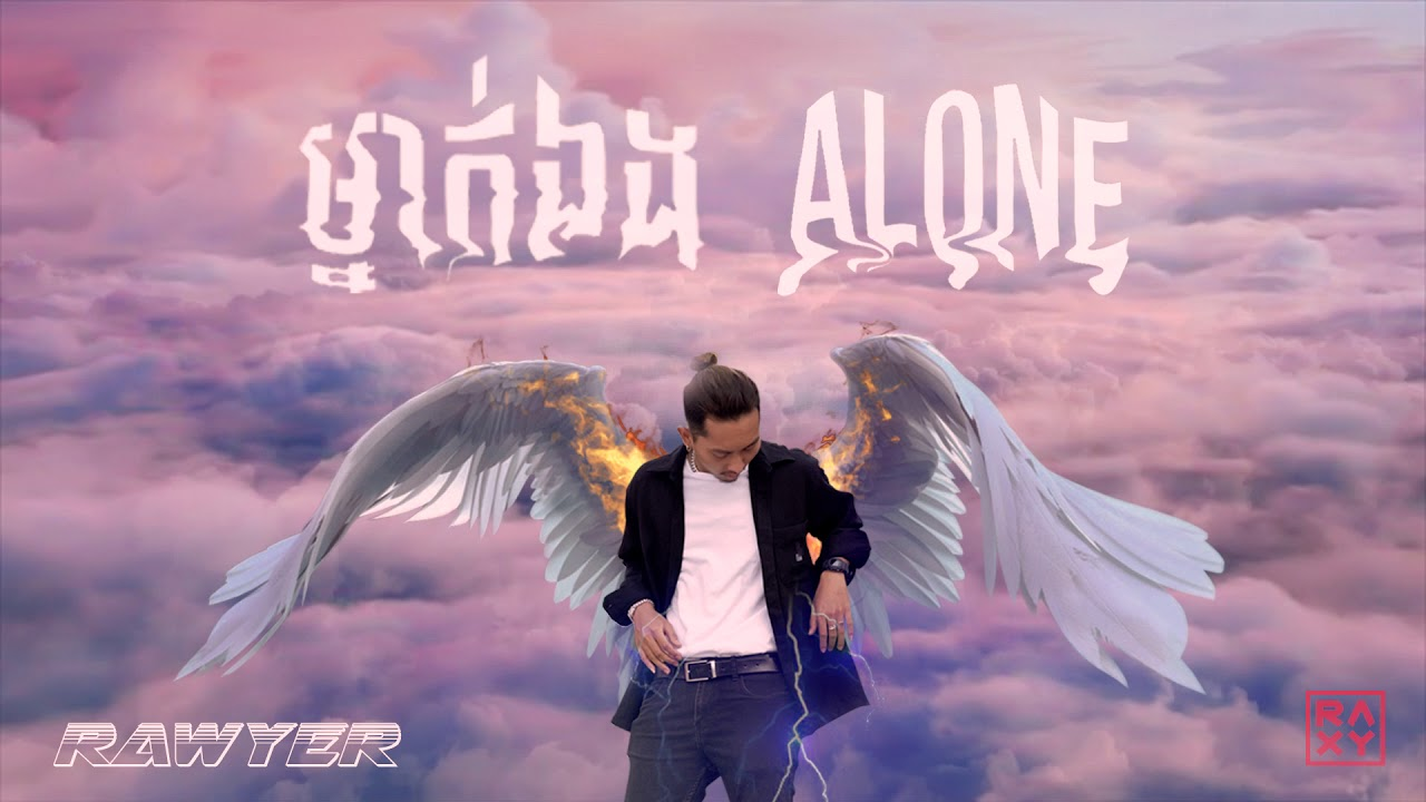 """Rawyer - ម្នាក់ឯង """"Alone"""" (Official Audio)"""