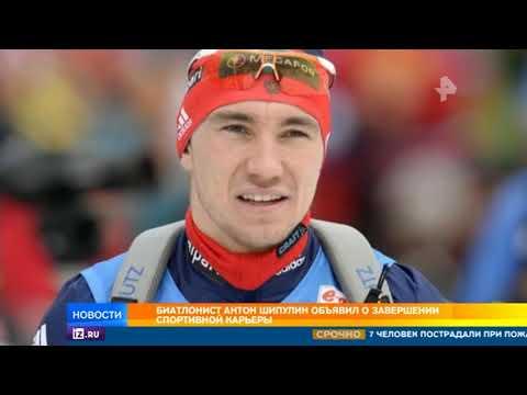 Огромная потеря для биатлона: Антон Шипулин завершает карьеру