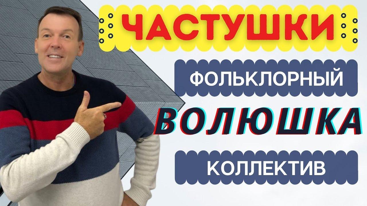 Частушки в Никольске. Коллектив Волюшка. Из деревни Вахнево.