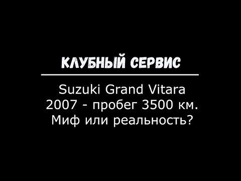 Suzuki Grand Vitara 2007 - пробег 3500 км. Миф или реальность?