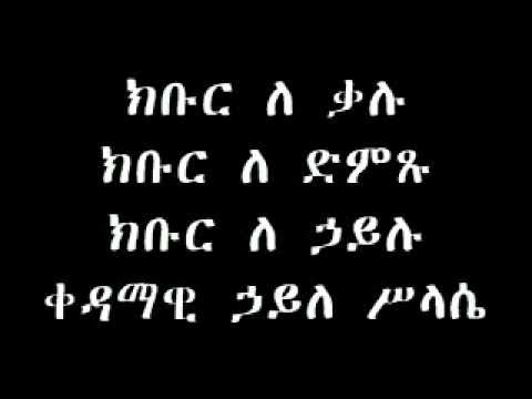Learn Amharic Glory To The Word Sound Power Of Him