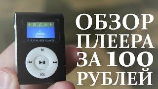Полный обзор китайского MP3 плеера за 100 рублей (Cheapest china digital MP3 Player)