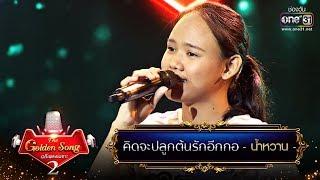 the-golden-song-season2-one31