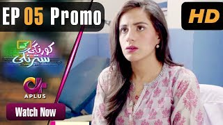 Korangi Ke Satrangi - Episode 5 Promo | Aplus | Arsalan Butt, Benita David, Maham | Pakistani Drama
