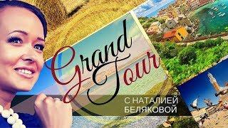 Grand tour. Территория искусства и искусство о территории.