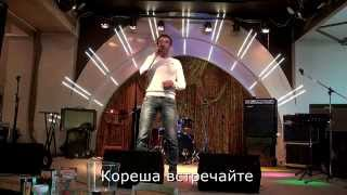 """группа Запретка """"Кореша Встречайте"""""""