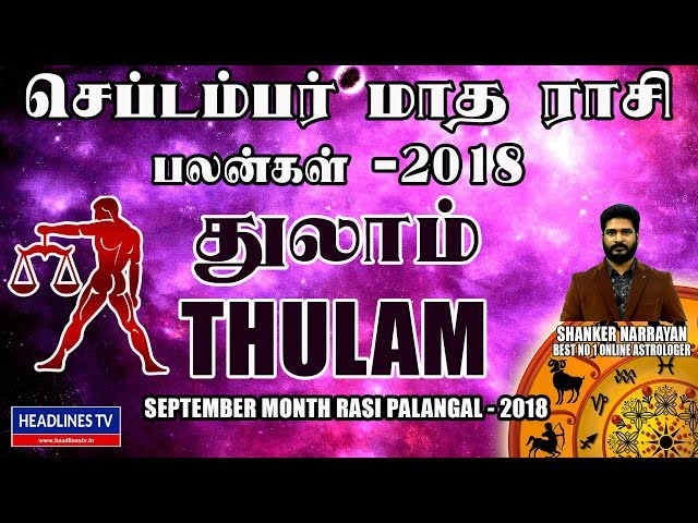 September Rasi Palan 2018 Thulam | செப்டம்பர் மாத ராசி பலன் 2018 துலாம் | Rasi palan September 2018