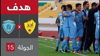 هدف الباطن الأول ضد أحد (يوسف الشمري) في الجولة 15 من الدوري السعودي للمحترفين
