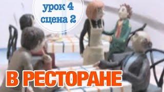 В РЕСТОРАНЕ: Урок 4 Сцена 2 | Время говорить по-русски!