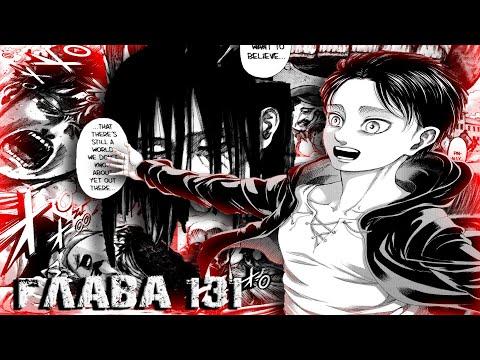 САМАЯ ЖЕСТОКАЯ ГЛАВА АТАКИ ТИТАНОВ!!! l Атака титанов 131 глава