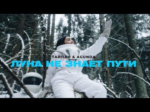 ТАЙПАН & Agunda - Луна не знает пути (Премьера клипа) - Видео онлайн