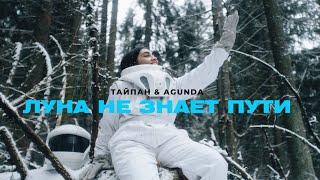 Смотреть клип Тайпан & Agunda - Луна Не Знает Пути