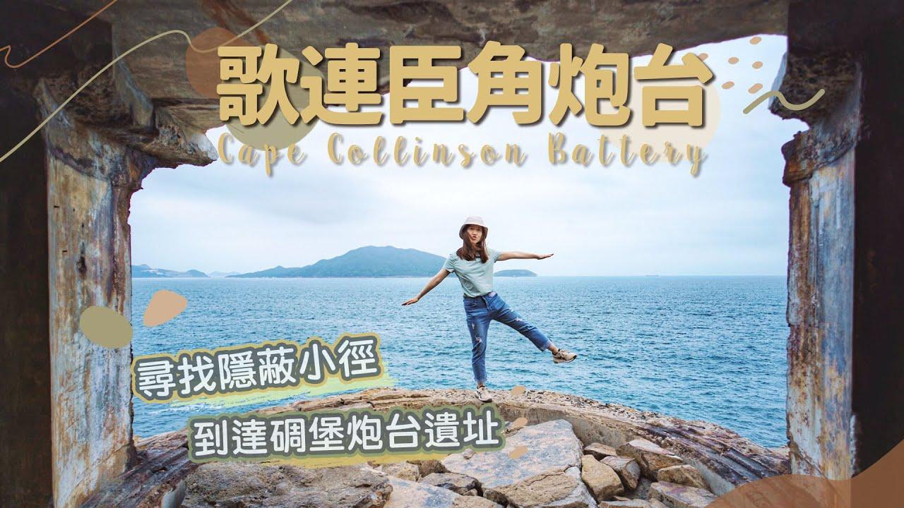 【貝遊香港】港島輕鬆遊!尋找「歌連臣角炮台」遺址💥+壯闊大電視框海景│黑角頭*詳細路線*航拍⛰ Cape Collinson Battery