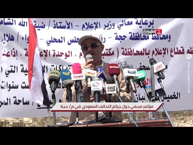 مؤتمر صحفي حول جرائم التحالف السعودي في محافظة حجة   قناة الهوية