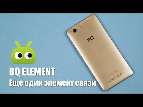 Обзор BQ Element