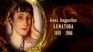 Женщины в русской истории - Анна Андреевна Ахматова