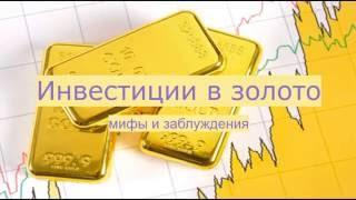 видео Как инвестировать в золото. Советы новичками