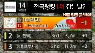 [상위1%골프]#전국랭킹1위 잡는날? #한백vs부사골v…
